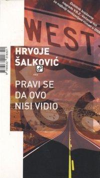 Hrvoje Šalković - Pravi se da ovo nisi vidio